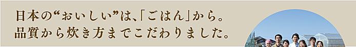 """日本の""""おいしい""""は、ごはんから。品質から炊き方までこだわりました。"""